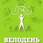 Велодень Одесса 2014
