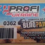 Фиксация участников на КП одесской Сотки 2015