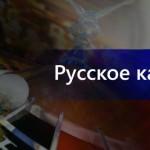 Русское казино Вулкан