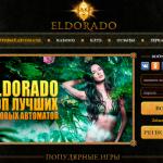 Казино Эльдорадо — игра на реальные деньги