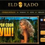 Эльдорадо — казино крупных выигрышей